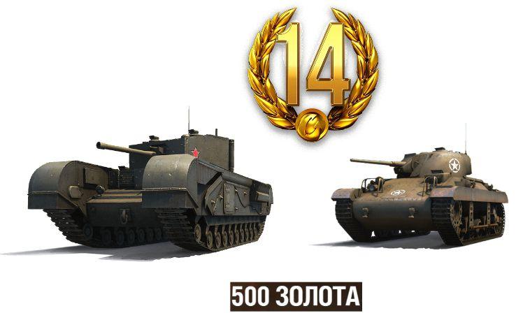 Invite Code on Churchill III + 500 gold + 7 day premium