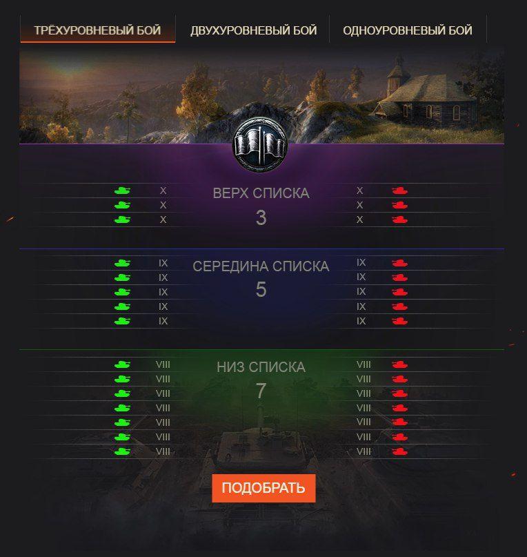 WOT 59-16 matchmaking