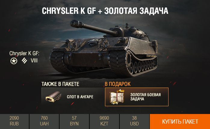 Chrysler K GF: the battle on the tank (Honest Review)