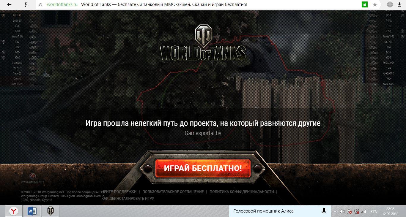 Регистрация World of Tanks