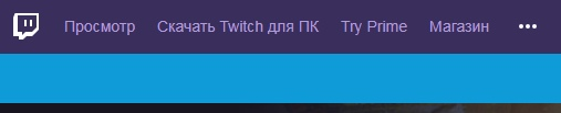 Как подключить Twitch Prime