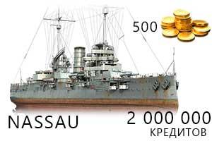 крейсер nassau 500 gold