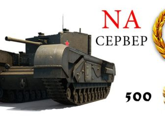 Invite Code on  Churchill III + 500 gold + 7 day premium account for NA server WOT