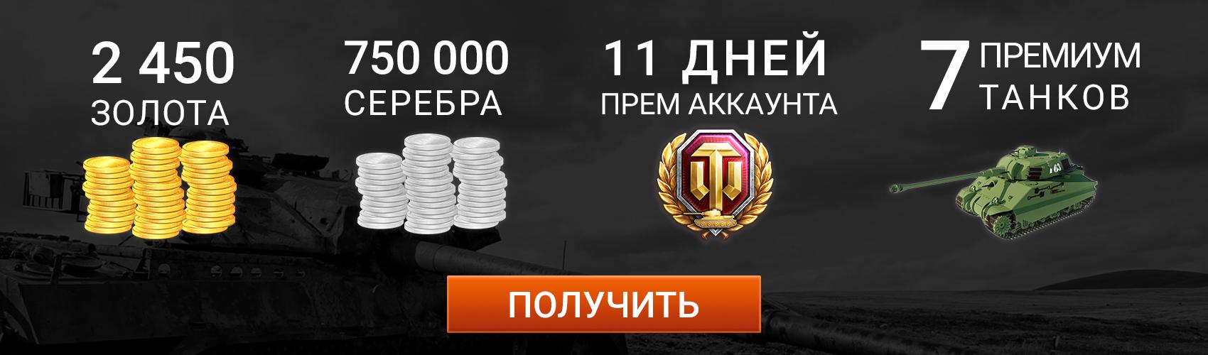 t-127 инвайт код Tankolet